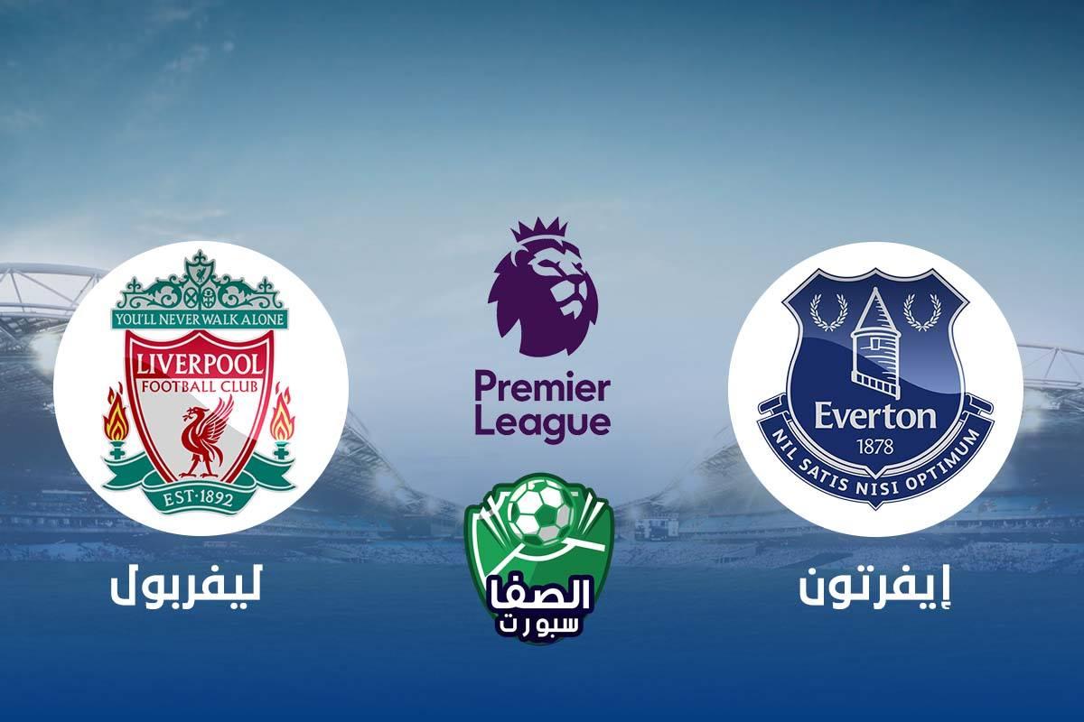 موعد مباراة ليفربول وايفرتون اليوم والقنوات الناقلة في الدوري الانجليزي