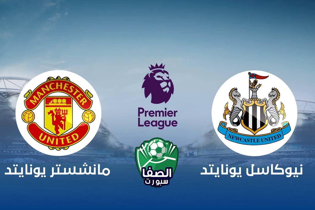 موعد مباراة مانشستر يونايتد ونيوكاسل يونايتد اليوم والقنوات الناقلة في الدوري الانجليزي