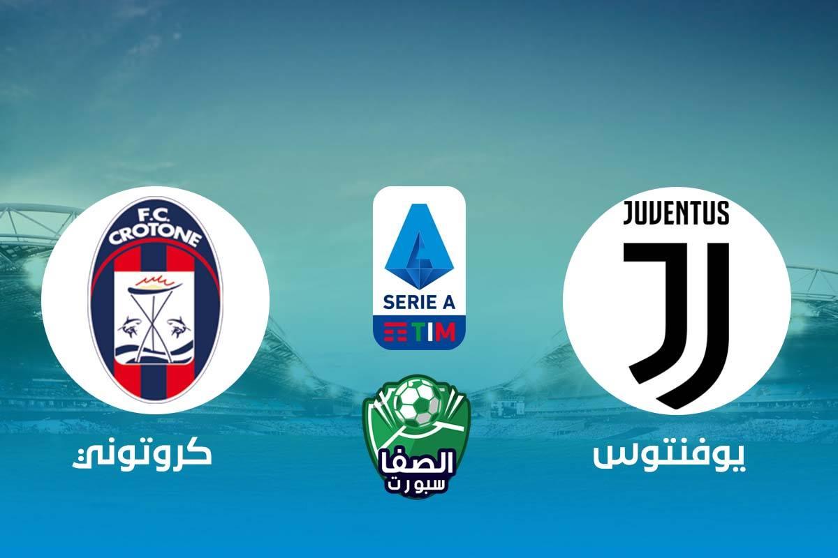 موعد مباراة يوفنتوس وكروتوني اليوم والقنوات الناقلة في الدوري الايطالي