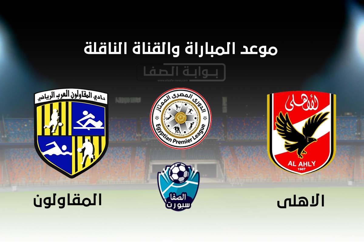 صورة موعد والقناة الناقلة مباراة الاهلي والمقاولون العرب اليوم في الدورى المصرى