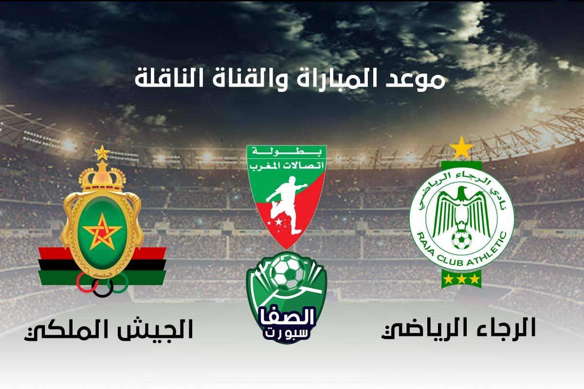 موعد والقناة الناقلة مباراة الرجاء الرياضي والجيش الملكي اليوم في الدوري المغربي