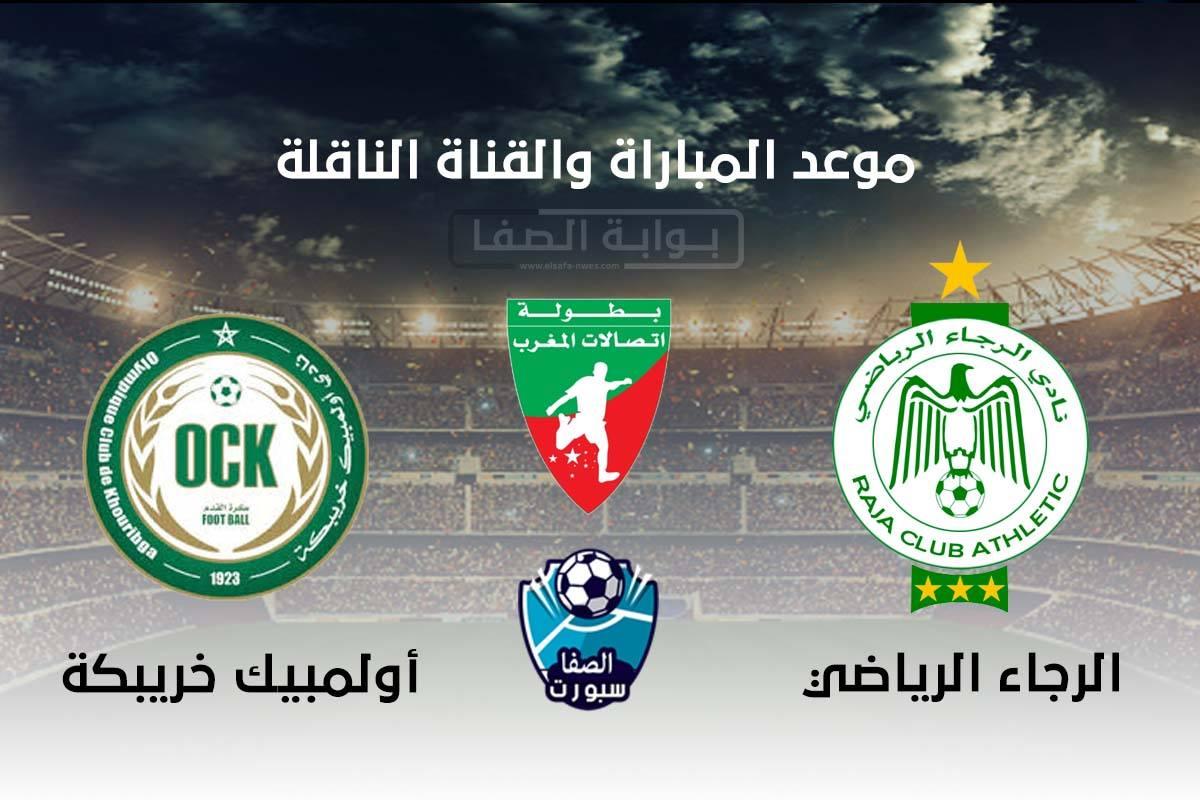 موعد والقناة الناقلة مباراة الرجاء الرياضي واولمبيك خريبكة اليوم في الدوري المغربي