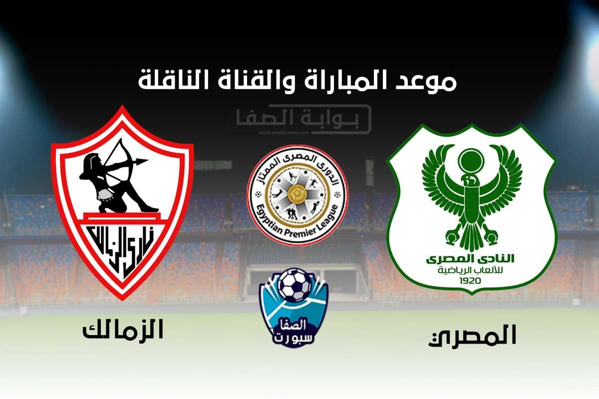 موعد والقناة الناقلة مباراة الزمالك والمصري البورسعيدي اليوم في الدوري المصري