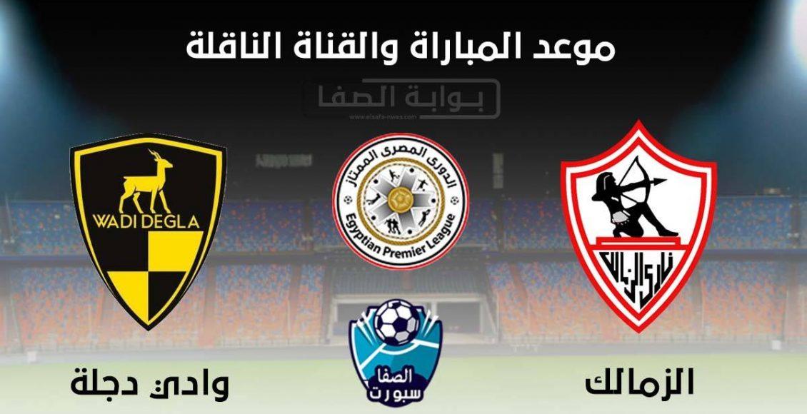 موعد والقناة الناقلة مباراة الزمالك ووادي دجلة اليوم في الدوري المصري