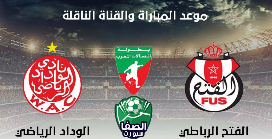 موعد والقناة الناقلة مباراة الوداد الرياضي والفتح الرباطي اليوم في الدوري المغربي