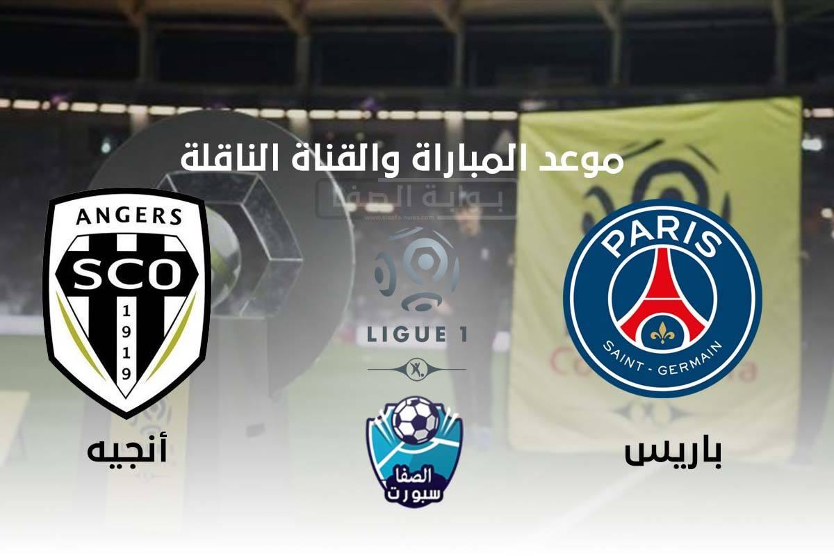 موعد والقناة الناقلة مباراة باريس سان جيرمان وانجيه اليوم في الدوري الفرنسي