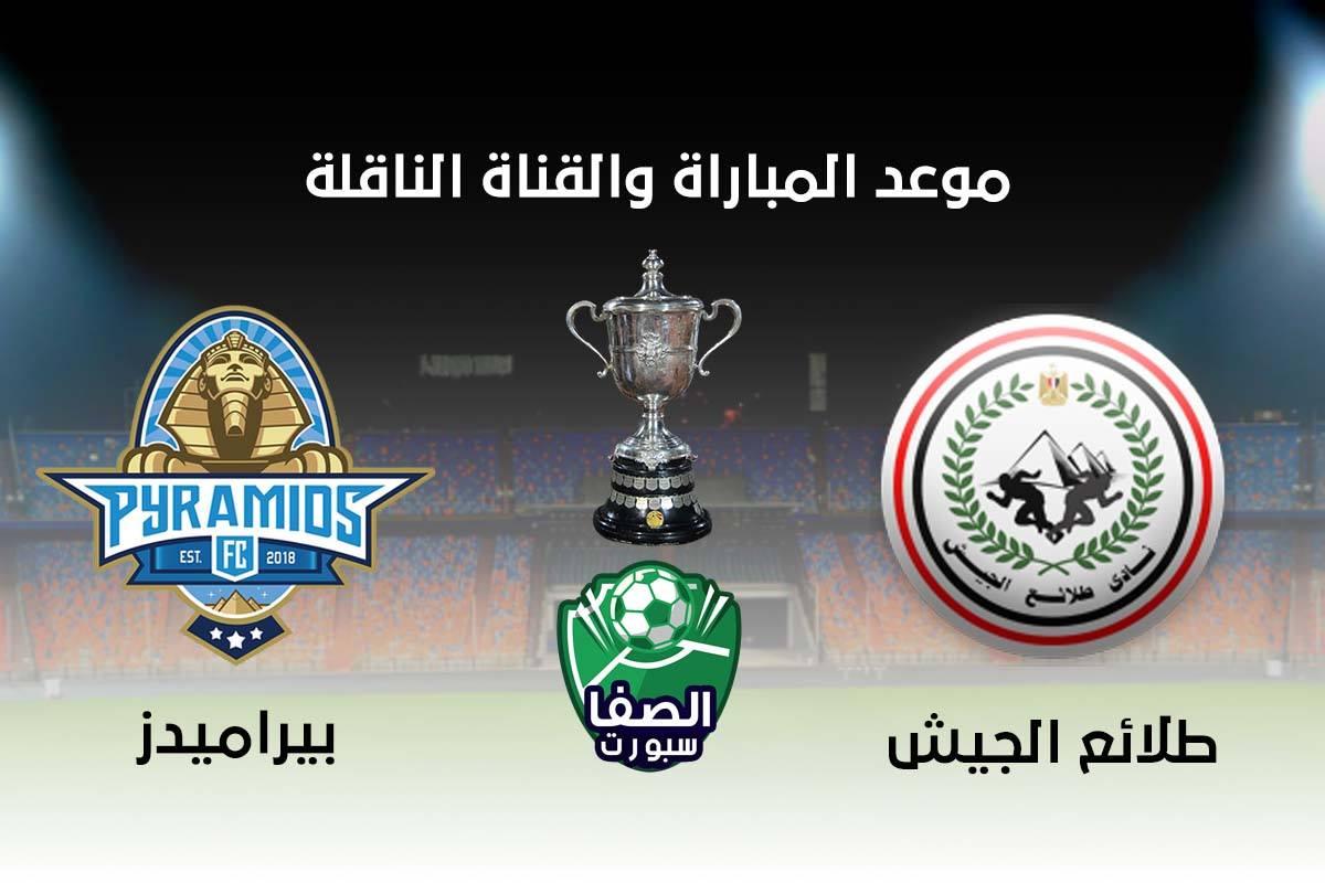 صورة موعد والقناة الناقلة مباراة بيراميدز وطلائع الجيش اليوم في كاس مصر