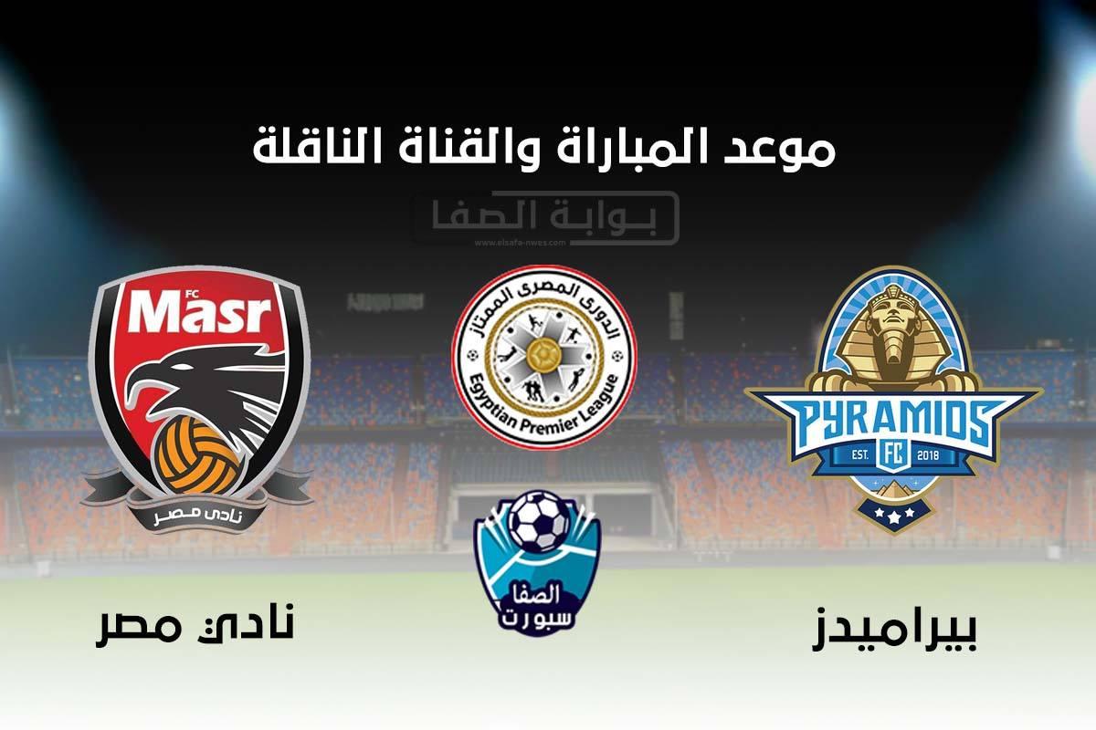صورة موعد والقناة الناقلة مباراة بيراميدز ونادي مصر اليوم في الدورى المصرى