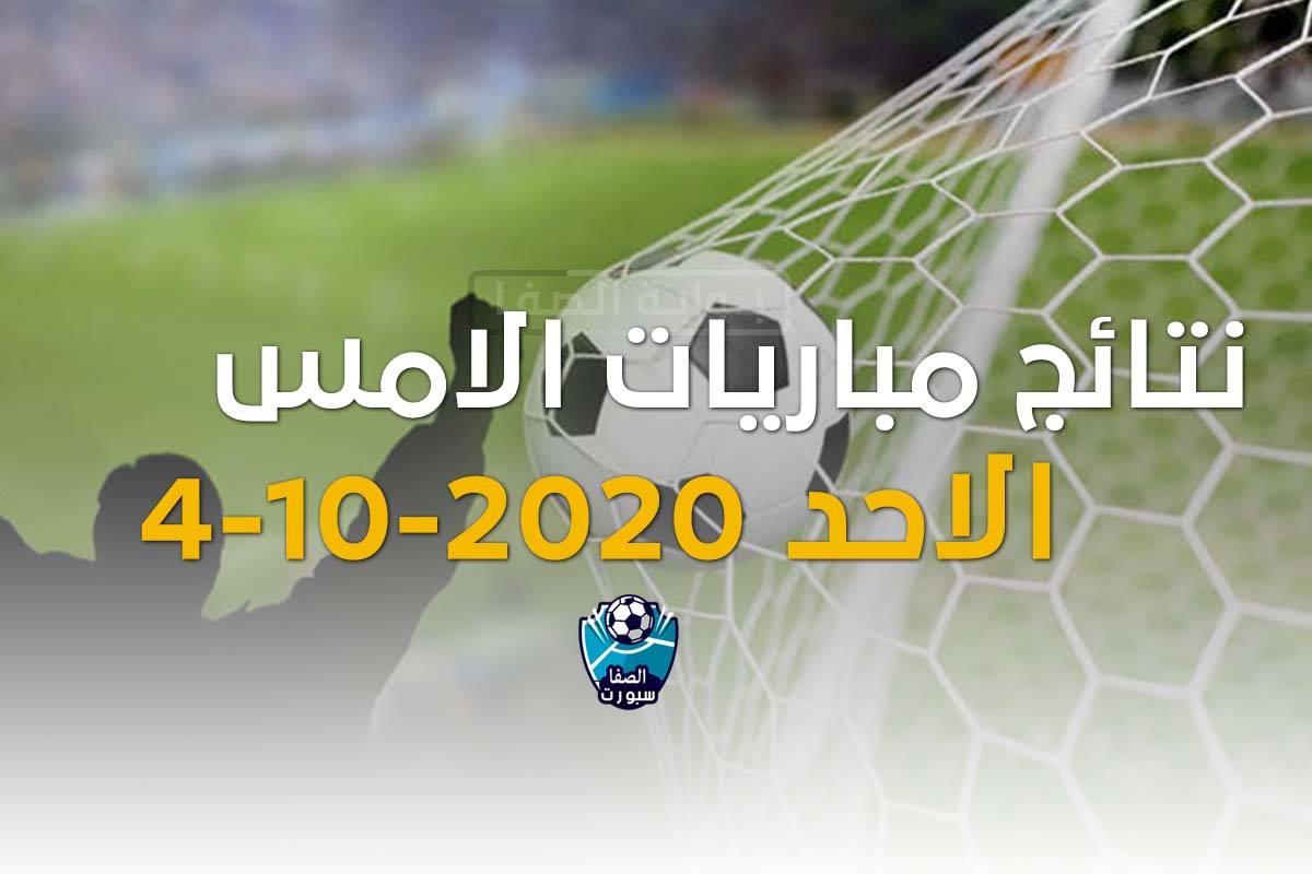 صورة نتائج مباريات امس الاحد 4-10-2020 في الدوريات الاوروبية والعربية