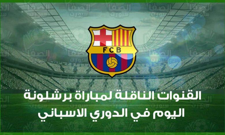 القنوات الناقلة لمباراة برشلونة اليوم في الدوري الاسباني