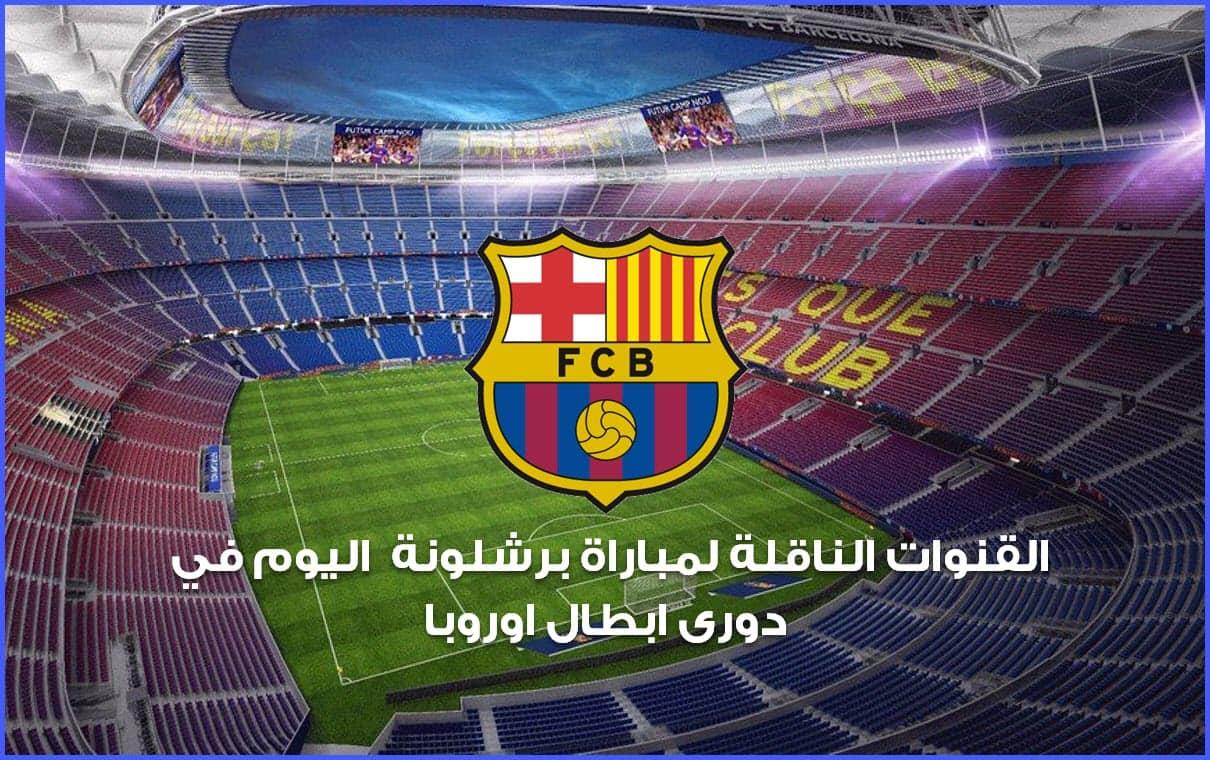 صورة القنوات الناقلة لمباراة برشلونة و يوفنتوس اليوم في دورى ابطال اوروبا الثلاثاء 8-12-2020