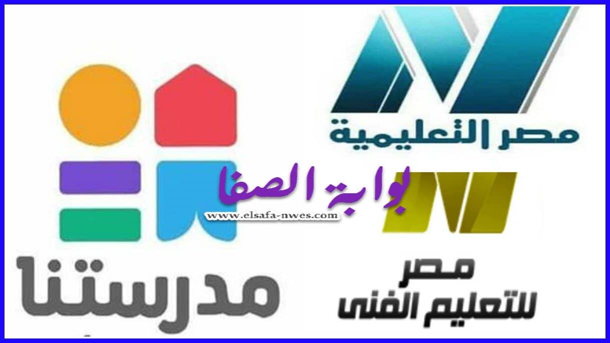 صورة تردد جميع القنوات التعليمية المصرية الجديد 2021 علي النايل سات