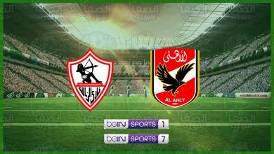 صورة تردد قناة بي ان سبورت beIN Sports HD الناقلة لمباراة الاهلي والزمالك علي النايل سات