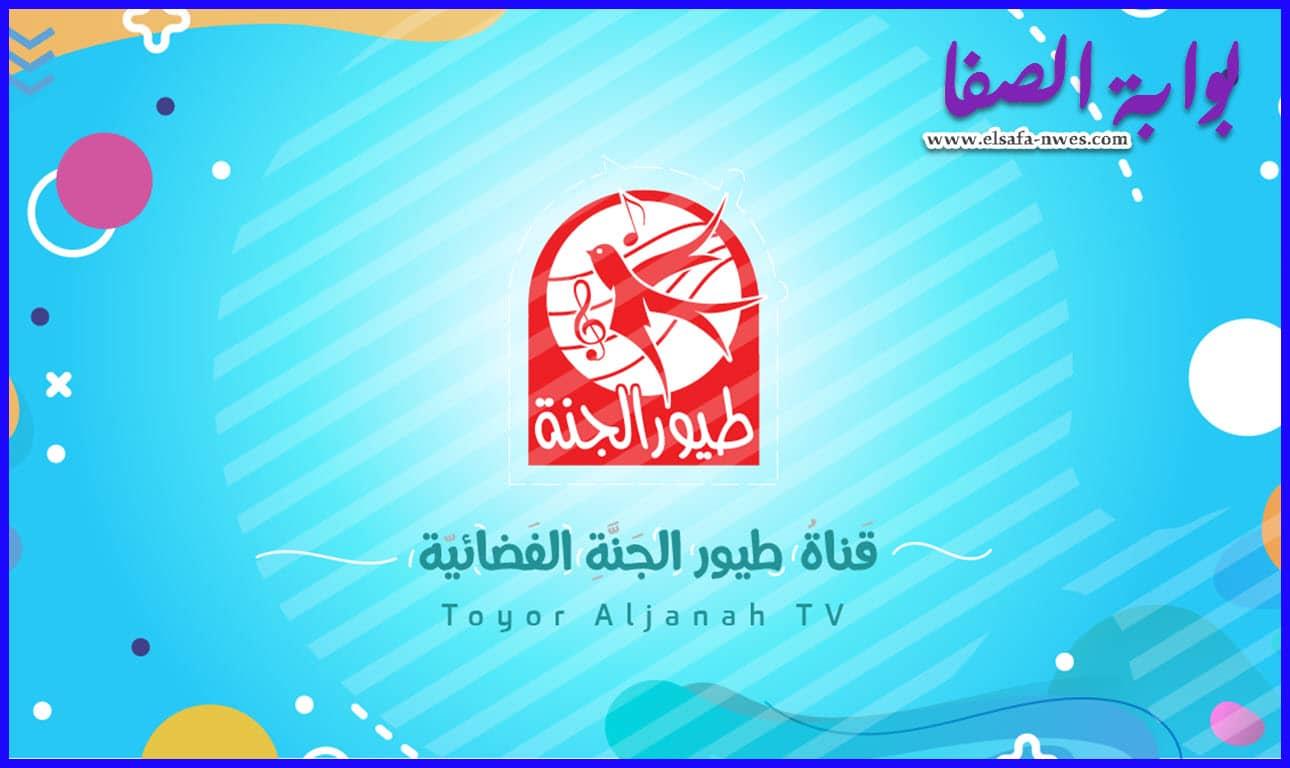 صورة تردد قناة طيور الجنة Toyor Aljanah الجديد 2020 علي النايل سات و العربسات