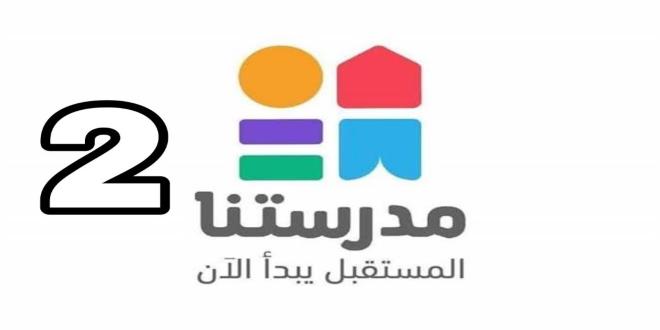 تردد قناة مدرستنا Madrasetna 2 الجديد 2021 علي النايل سات
