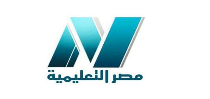 تردد قناة مصر التعليمية EDUC 1 الجديد 2021 علي النايل سات