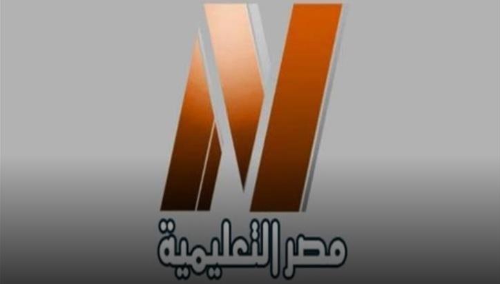 تردد قناة مصر للتعليم الفني EDUC 2 الجديد 2021 علي النايل سات