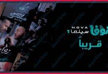 صورة تردد قناة نوفا سينما Nova cinema 1 الجديد علي القمر النايل سات