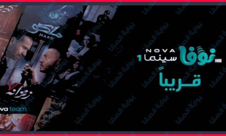 تردد قناة نوفا سينما Nova cinema 1 الجديد علي القمر النايل سات