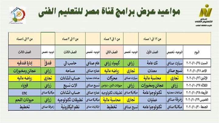 جدول البرامج التعليمية علي قناة مصر للتعليم الفني