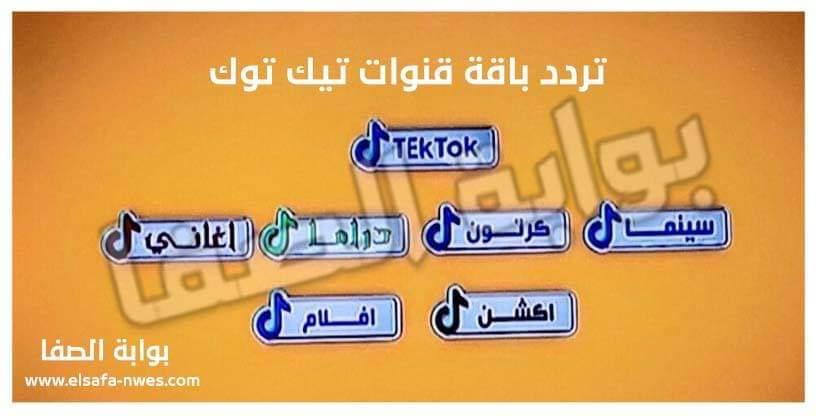صورة تردد قنوات تيك توك TekTok الجديد علي النايل سات – قناة تيك توك سينما و دراما وأغاني