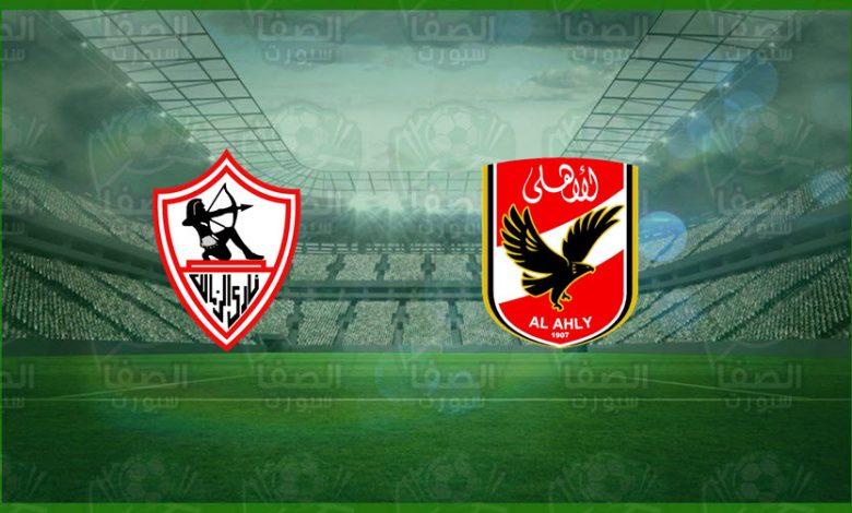 مشاهدة مباراة الأهلي والزمالك اليوم بث مباشر
