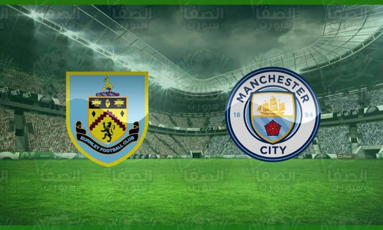 معلومات عن مباراة مانشستر سيتي و بيرنلي اليوم في الدوري الانجليزي