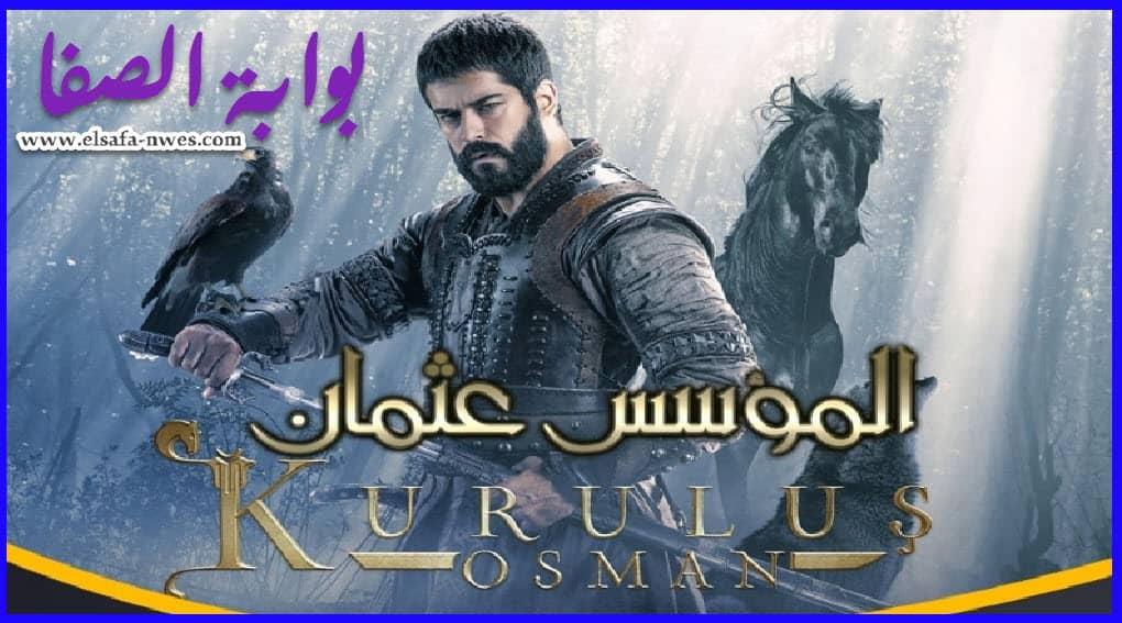 صورة تردد قناة اليرموك و موعد عرض الحلقة 34 مسلسل قيامة المؤسس عثمان مترجمة