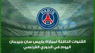 صورة القنوات الناقلة لمباراة باريس سان جيرمان و مونبلييه اليوم في الدوري الفرنسي