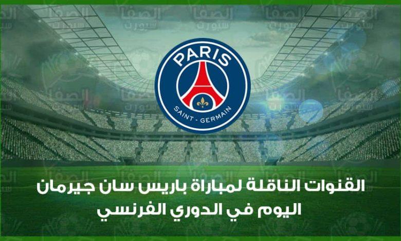 القنوات الناقلة لمباراة باريس سان جيرمان اليوم في الدوري الفرنسي