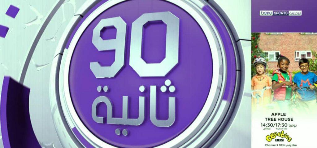 برامج قناة بين سبورت الاخبارية beIN Sports News HD