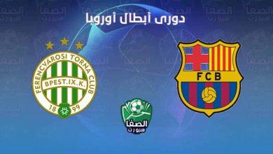 صورة موعد مباراة برشلونة و فرينكفاروزي اليوم و القنوات الناقلة فى دوري أبطال أوروبا