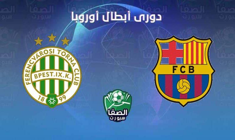 موعد مباراة برشلونة و فرينكفاروزي اليوم و القنوات الناقلة فى دوري أبطال أوروبا