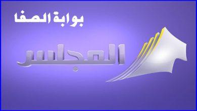 صورة تردد قناة المجلس الكويتية Al Majlis HD الجديد 2021 علي النايل سات والعرب سات اخر تحديث