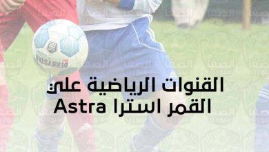 صورة تردد القنوات الرياضية علي القمر استرا Astra الناقلة لمباريات الدوريات والبطولات
