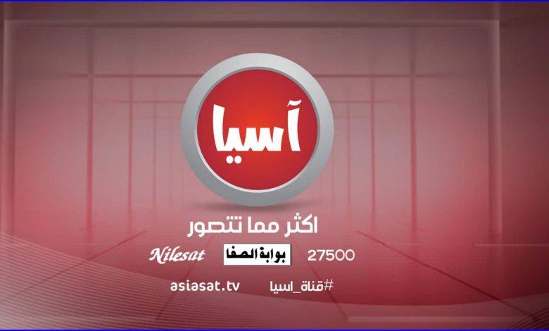 تردد قناة اسيا الجديد Asia TV HD على القمر النايل سات والعرب سات