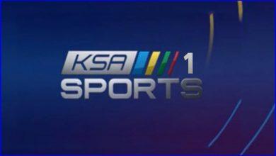 صورة تردد قناة السعودية الرياضية الاولى KSA Sport 1 HD الجديد 2021 علي القمر النايل سات والعربسات