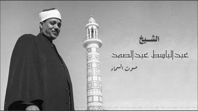 صورة تردد قناة القران الكريم Quran TV عبد الباسط عبد الصمد الجديد 2021 على النايل سات