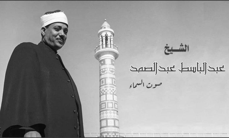 تردد قناة الشيخ عبد الباسط عبد الصمد القران الكريم Quran TV الجديد 2021 على القمر النايل سات