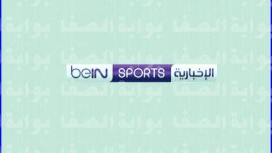 صورة تردد قناة بي ان سبورت الاخبارية beIN Sports News HD الجديد 2021 علي النايل سات والعربسات