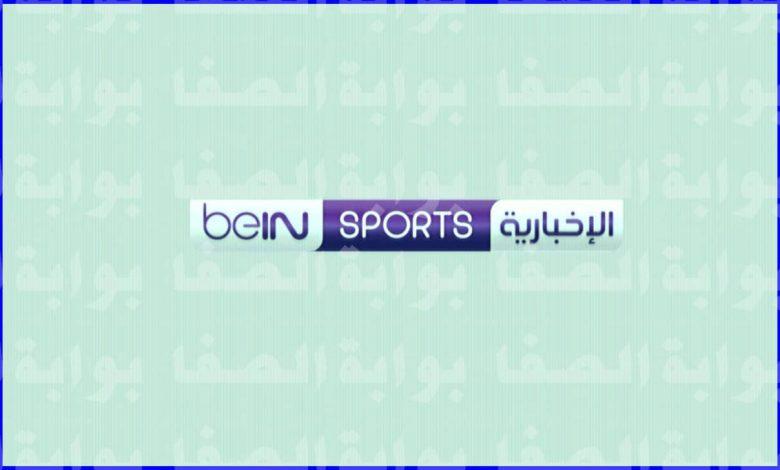 تردد قناة بي أن سبورت الاخبارية beIN Sports News HD الجديد 2021 علي النايل سات والعربسات ، وسهيل سات وبدر سات الناقلة للمباريات.