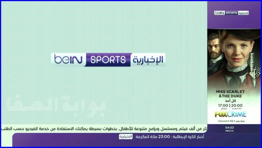 تردد قناة بي ان سبورت الاخبارية beIN Sports News HD الجديد 2021 علي النايل سات والعربسات
