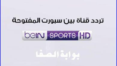 صورة تردد قناة بي ان سبورت المفتوحة bein sport hd علي القمر النايل سات والعربسات وسهيل سات