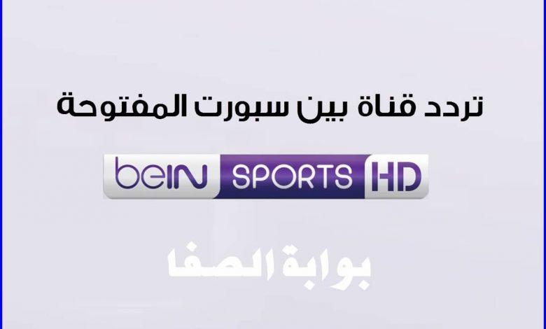 تردد قناة بي ان سبورت المفتوحة bein sport hd علي القمر النايل سات والعربسات وسهيل سات