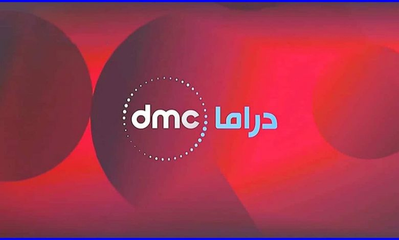 تردد قناة دى إم سي دراما dmc drama الجديد 2021 على النايل سات والعربسات