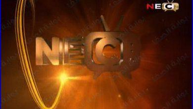 صورة تردد قناة NEC الجديد 2021 علي القمر النايل سات