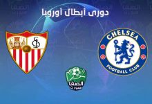 صورة موعد مباراة تشيلسي و إشبيلية اليوم و القنوات الناقلة فى دوري أبطال أوروبا