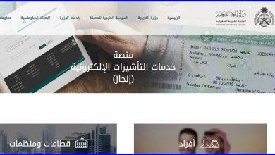 صورة رابط الاستعلام عن صدور تأشيرة السعودية برقم الجواز إلكترونيا