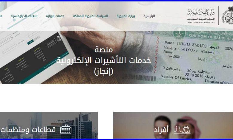 رابط الاستعلام عن صدور تأشيرة السعودية برقم الجواز إلكترونيا