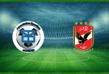 صورة موعد و القناة الناقلة مباراة الأهلي و سونيديب اليوم في دوري أبطال أفريقيا